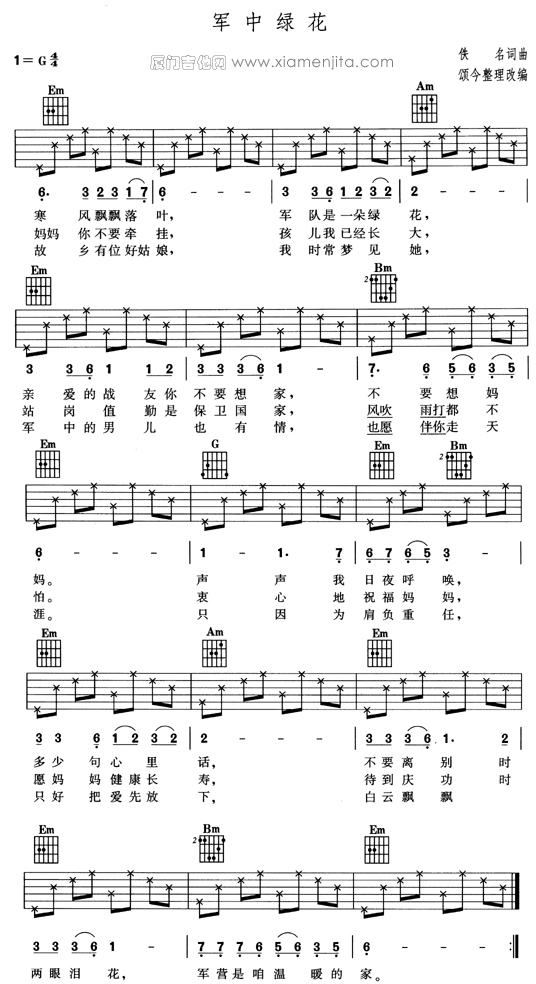 军中绿花 六线谱/简谱