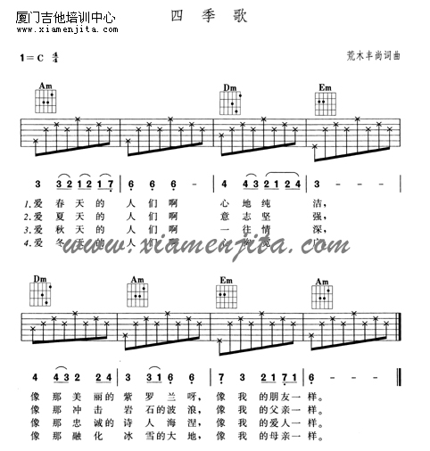 四季歌 六线谱/简谱